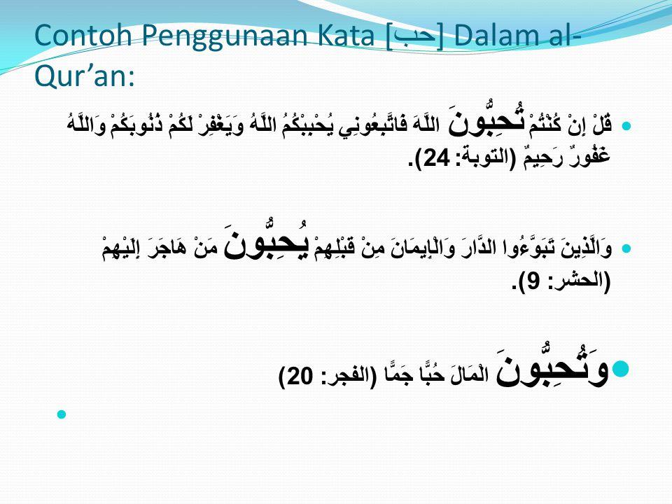 Contoh Penggunaan Kata [حب] Dalam al-Qur'an: